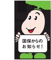 埼玉県医師国民健康保険組合